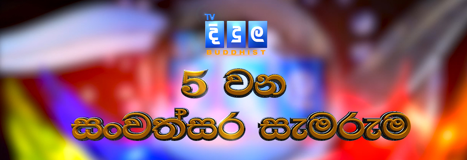 tv didula 5th annivesary